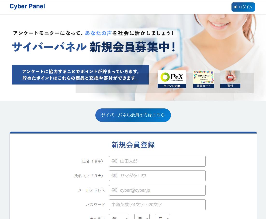 Cyber Panel(アンケートサイト)