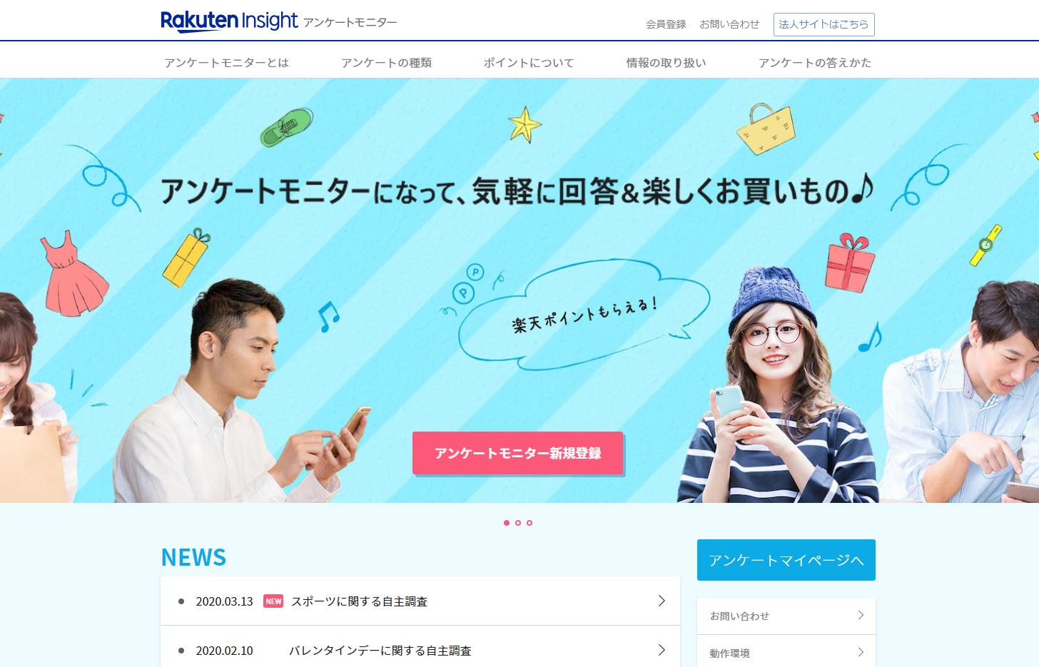 楽天インサイト(アンケートサービス)
