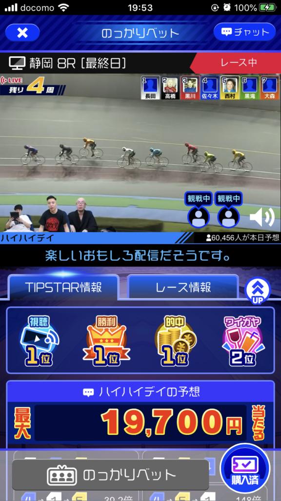 TIPSTARはオンライン競輪