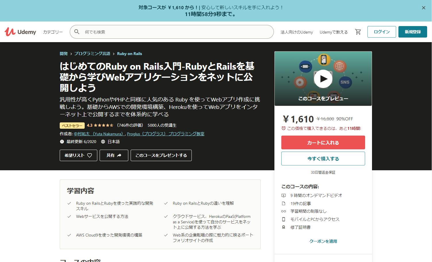Udemy講座『はじめてのRuby on Rails入門-RubyとRailsを基礎から学びWebアプリケーションをネットに公開しよう』