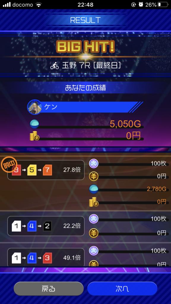 BIG HIT! 内訳2