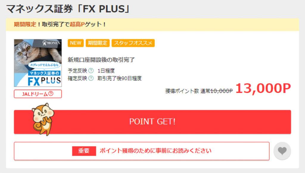 マネックス証券「FX PLUS」