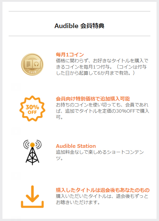 Amazon audible 会員特典