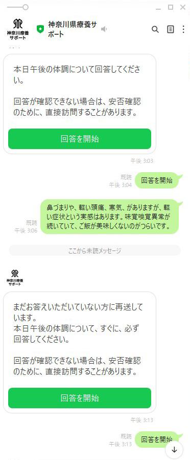 神奈川県療養サポート その1(PC版だと正常に動かない)