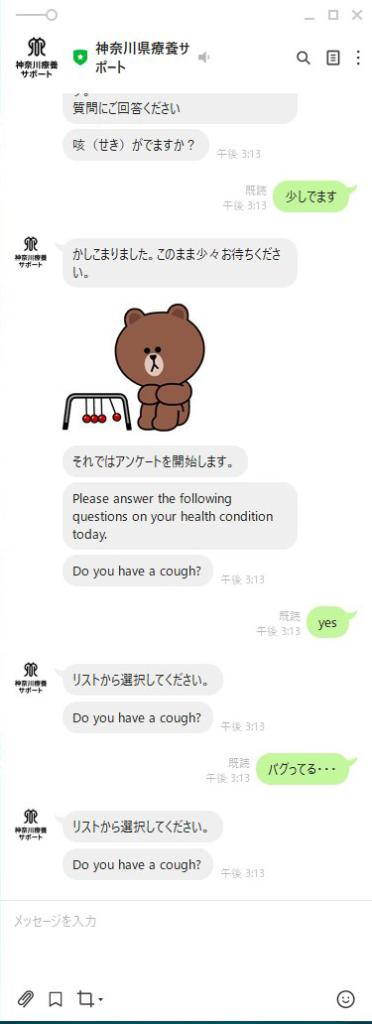 神奈川県療養サポート その2(PC版だと正常に動かない)