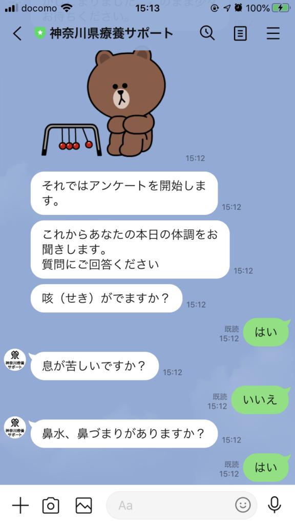神奈川県療養サポート その3(負荷増で最後まで進まない)